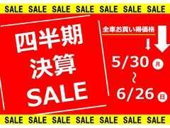 11/29(日)まで秋のBIGセール開催中!!