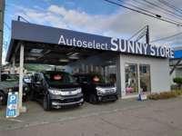車のお探し専門店 Auto select SUNNY STORE null