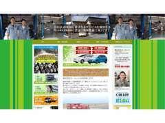 自社ホームページはこちら「カーロット 太田」で検索してください。