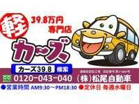 軽39.8万円専門店 カーズ null