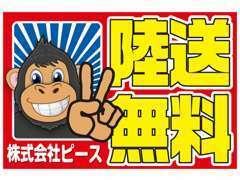 福島県内と宮城県内は陸送無料!その他地域も格安陸送します!