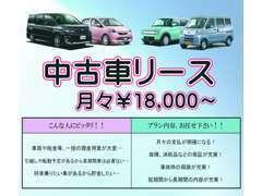 当店はお車のリースを月々低価格で乗り出しサービスを実施しております!維持費などお考えの方は是非!0157-57-5039