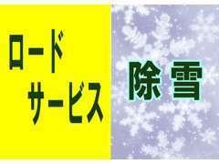 当店は冬の除雪、ロードサービスを格安で実施しておりますので急な除雪やお車の故障の際はお電話ください!0157-57-5039