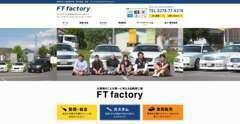 当社ホームページです!下記URLまでアクセス下さい。https://ft-factory.com/