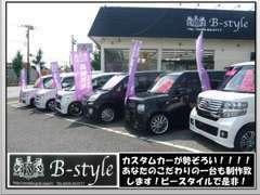 ビースタイル専用ガレージにてお客様の大事な愛車をドレスアップ!
