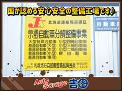 ☆★弊社の工場は国が認めた整備工場です!国の許可が必要な整備が行える証拠はこの黄色い看板です♪安心・安全の証です♪☆★