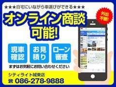 オンラインでのご商談も承ります!まずはお電話にてご連絡ください!「080-9130-5521」店長の高田が対応いたします。