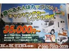 今人気のキャンピングカーレンタルもやっております。気になった方はご連絡ください。北海道釧路市