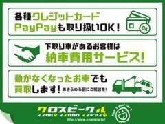 各種クレジットカード、PayPayの取り扱いもしております!現在お乗りのお車や、動かなくなったお車の買い取りも行っています!