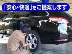 私たちの車検は、「安心・快適」をご提案します。車検以外にもオイル交換、修理、板金塗装・保険etc,,,何でもご相談ください。