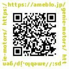 KID'sスペース☆http://ameblo.jp/genie-motors/ ブログ更新中!