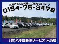 有限会社 八木自動車サービス 大浜店