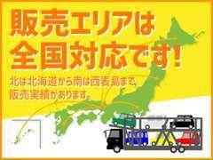 陸送費用で儲けは考えておりません。お陰さまで北海道から九州まで幅広く販売実績がございます。遠方のお客様もご安心下さい。