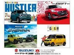 豊富なSUZUKI展示車&試乗車が御座います。 是非、当店にて現車を 「来て 見て さわって」 みてください(*^▽^*)