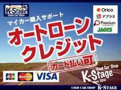 ■各種、オートローン取り扱い!頭金O円でもOKです!クレジットカード払いなどお気軽にご相談下さい!
