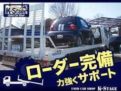 ■ローダー完備!お客様の大切なお車を心込めてお運びさせて頂きます。動かないお車などの引上げ等お気軽にご連絡下さいませ。