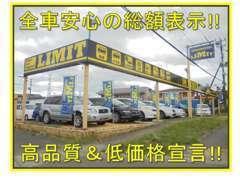 全車安心の支払総額表示!お客様にわかりやすくご説明させて頂きます。もちろん、安さだけではなく品質にもこだわっております。
