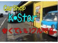 (ホームページ)https://www.carshop-kstar.com