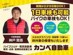 代表取締役 神戸 賢吾です。