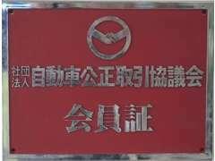 一般社団法人≪自動車公正取引協議会≫会員店です。 安心・信頼のJU埼玉加盟店です!