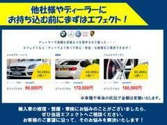 お車の事なら何でも相談下さい。スタッフ一同皆様のお越しを心からお待ちしております!https://effect-hiroshima.com/