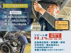 当店の工場は運輸局認証工場ですので、安心してお車をお預け下さい!!https://effect-hiroshima.com/