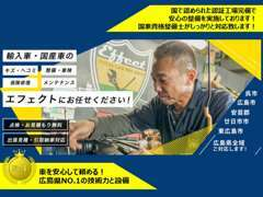 新車・中古車の販売はもちろん、車検や整備、修理等もまるっとお任せ下さい!!https://effect-hiroshima.com/