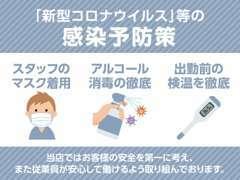 マスク・アルコール消毒・検温を徹底しております。商談時もしっかりと距離をとります。