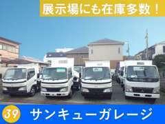 浜甲子園展示場には常時8~12台ほど車両を展示しております。