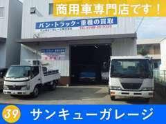 商用車を専門に扱っております、兵庫県西宮市のサンキューガレージです!写真は本社正面の様子です。お気軽にご来店ください。