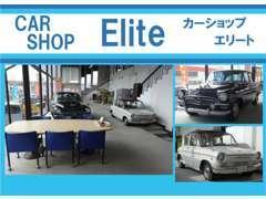 屋内展示&広々商談ルームです!ゆっくりゆったりお過ごし頂けます!店内には希少車の展示も行っております!お楽しみください。