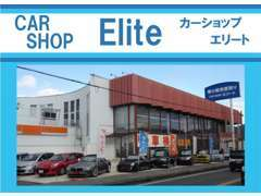 広島県東広島市のカーショップエリートです!中古車の販売はもちろん、車検、買取、保険まで車の事ならなんでもお任せください!