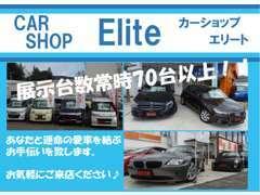 展示車常時70台以上ご用意してます!格安車から高年式車まで幅広くご用意!きっと運命の1台に出会えるはずです!