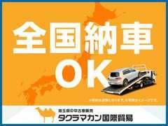 当店では、ご来店・遠方販売関わらず皆さまに安心してお車を選んでいただける様、徹底しております。