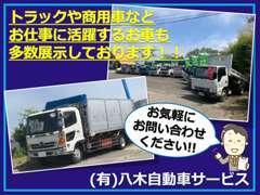 トラックや商用車などお仕事に活躍するお車も多数展示!