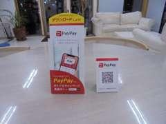PayPay導入致しました!整備や部品購入時にお気軽にお申し出ください。