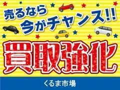 【買取強化車種】軽自動車・箱バン・軽トラ・4WD車は買取強化中!!精一杯の買取価格をご提示させて頂きます♪