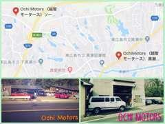 当店の本店が東広島市役所黒瀬支所前にございます。ソーラー展示場が不在の場合は本店にいる場合がございますのでご連絡ください