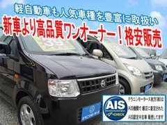 軽自動車の人気車種を豊富に取扱いしています☆新車からワンオーナーの高品質認定中古車を格安販売!
