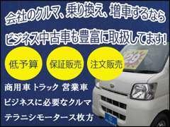 ビジネス中古車も豊富に取扱いしています☆会社のクルマ、乗換え、増車ご検討の個人、法人様、ぜひテラニシモータース枚方へ!