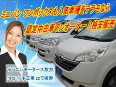 ミニバン、ワゴンクラスも人気車種の認定中古車の高品質ワンオーナーを格安販売!ミニバン、ワンボックスクラスも豊富に取扱い☆