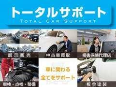 販売・買取の他に整備・鈑金・車検・損害保険とお車に関わる全ての業務を受けております!お気軽にどうぞ!