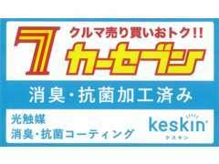 車のことなら、カーセブン江戸川店へ!!全てのお車の室内に消臭、抗菌加工しての納車しております。