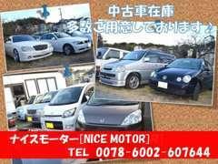 中古車在庫多数あります!当店でお好みのお車が見つからなければお客様のお好みの一点を探させて頂きます☆