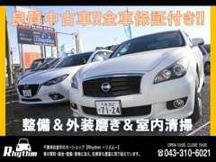 軽自動車~ミニバンまで、お買い得な良質車を多数取り揃えてお待ちしております!全車保証付・整備・外装磨き・室内清掃実施!