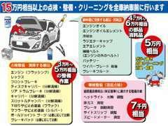 15万円以上相当の点検・整備・クリーニングを納車前に行います!