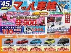 50万円以上のオートローン契約で、選べる2点または、前後ドラレコ1セットをプレゼントいたします。※全て取付工賃込み!