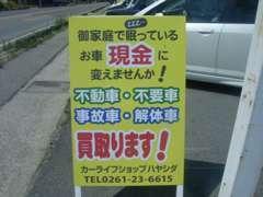 不動車・不要車・事故車・解体車など、眠っているお車買い取ります!