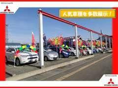☆広々とした展示場には軽、コンパクト、ミニバン、SUVと人気の車種を多数展示!展示車両以外もお気軽にご相談ください。