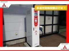 ☆EV車やプラグインハイブリッド車の充電に対応した急速充電器設置店です。